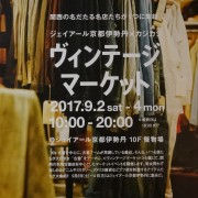 JR京都伊勢丹xカジカジ ヴィンテージ マーケット