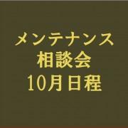 10月メンテナンス相談会日程