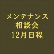 12月メンテナンス相談会日程