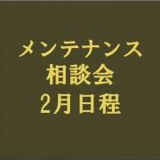 2月メンテナンス相談会日程