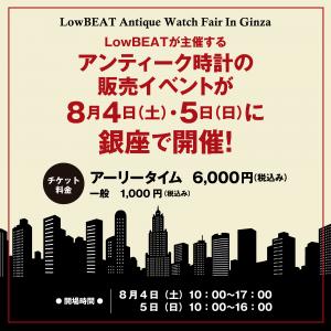 LowBEAT アンティーク時計フェア in 銀座 2018 開催! 当店も出店致します。