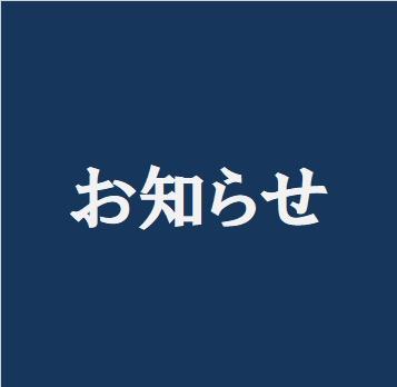 休業日と価格表示の変更のご連絡(/)