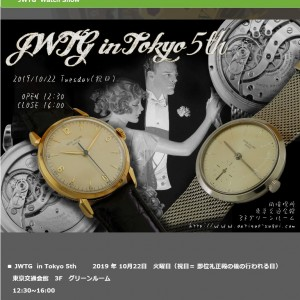 第5回 JWTG watch show in Tokyo 東京交通会館3F