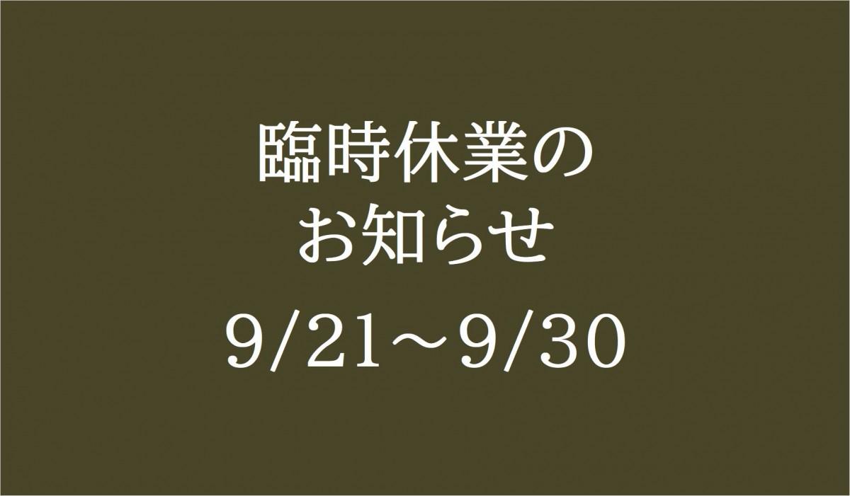 臨時休業のお知らせ(/)