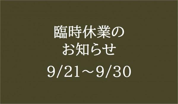 臨時休業のお知らせ(/)の詳細写真1枚目